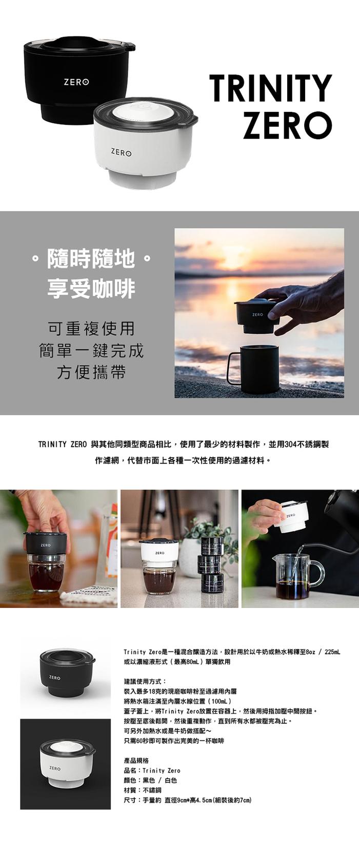 Trinity Zero 隨行壓 1分鐘完成香濃咖啡 / 隨身咖啡機【授權代理】