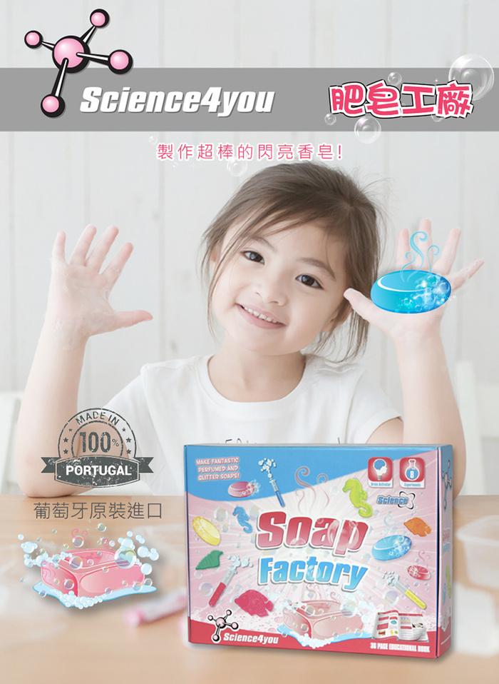 Science4you|英國科學魔術百寶盒 - 肥皂工廠