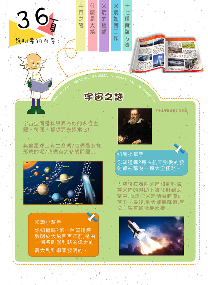 Science4you|英國科學魔術百寶盒 - 火箭工廠