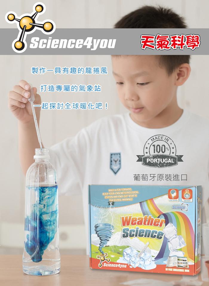 (複製)Science4you|英國科學魔術百寶盒 - 香水工廠