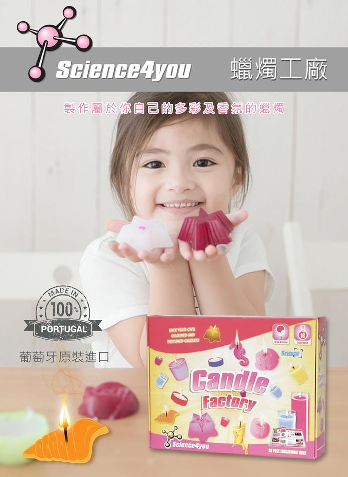 (複製)Science4you 英國科學魔術百寶盒 - 香水工廠