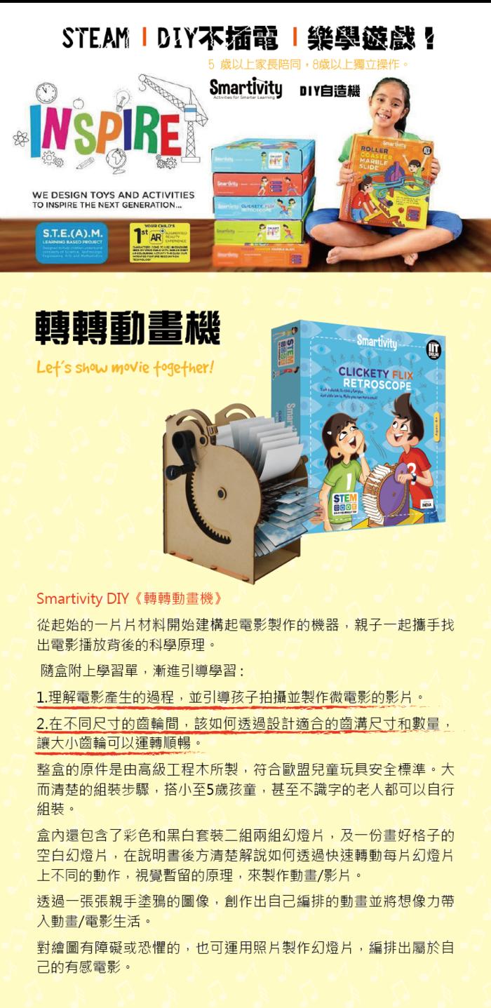 Smartivity|DIY 轉轉動畫機