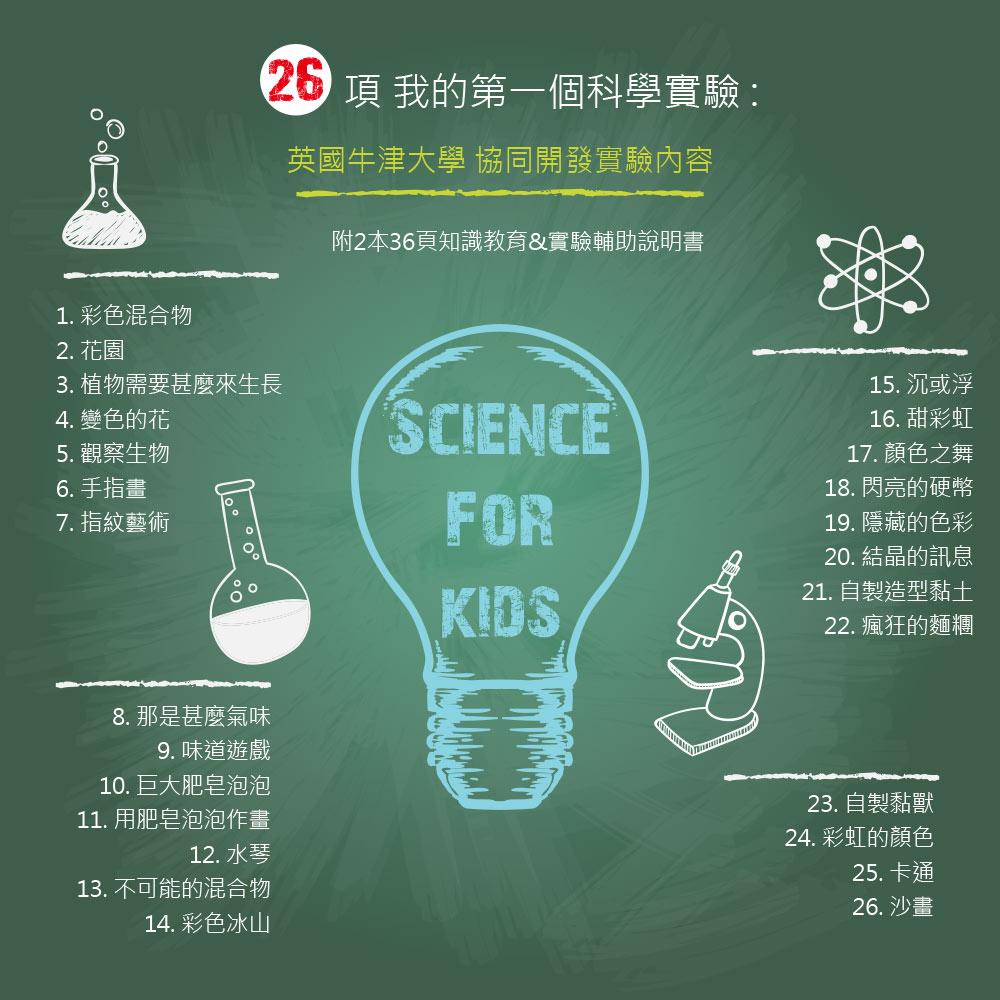 Science4you|英國科學魔術百寶盒 - 我的第一套科學百寶箱