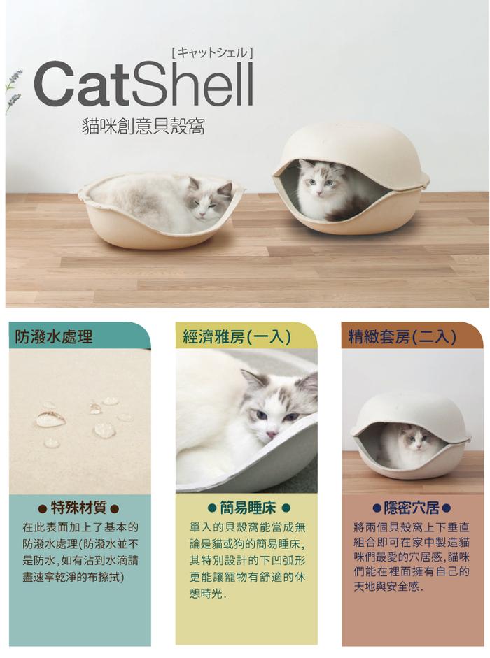 (複製)日本OPPO|貓咪創意貝殼窩2入 CatSell (精緻套房)