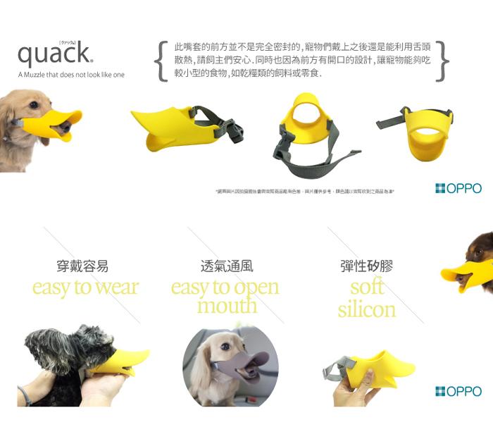 日本OPPO|呱呱寵物嘴套哈囉你好款quack(SM)