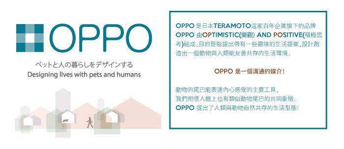 日本OPPO│創意防開門檔片Slide Lock