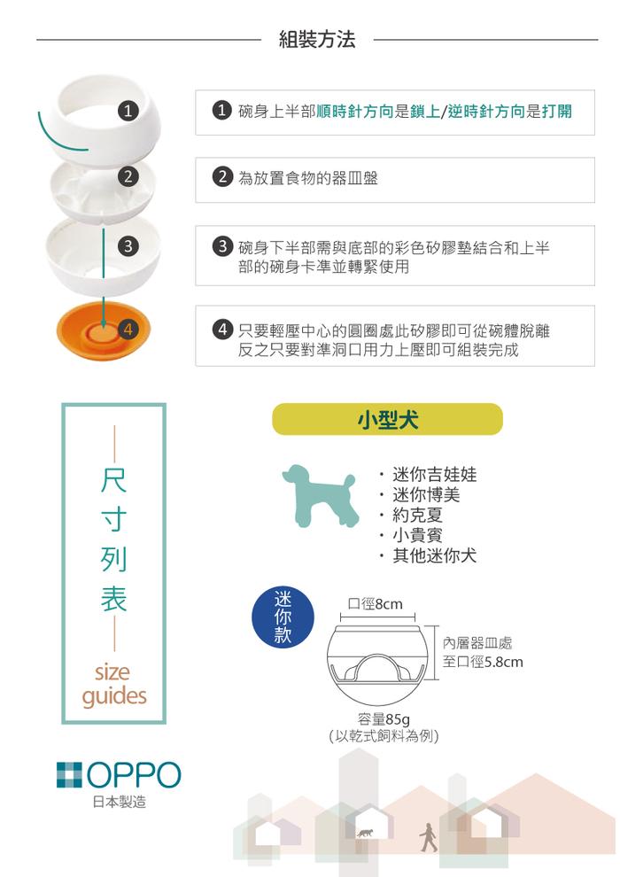 日本OPPO│好球寵物迷你慢食碗 food ball mini