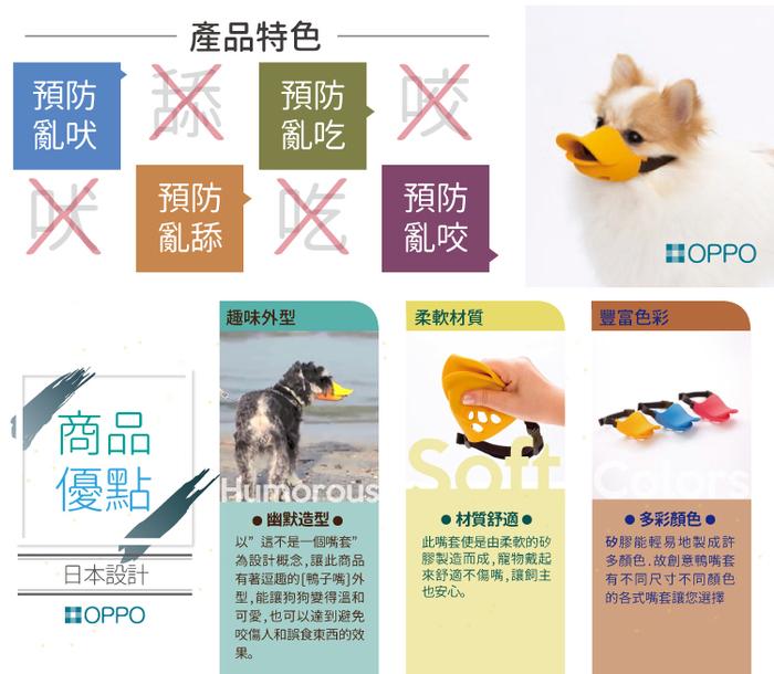 日本OPPO│呱呱寵物嘴套- 櫻桃小嘴款 quack closed (S)