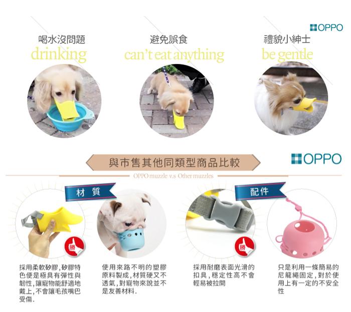 日本OPPO│呱呱寵物嘴套- 哈囉你好款 quack (M)