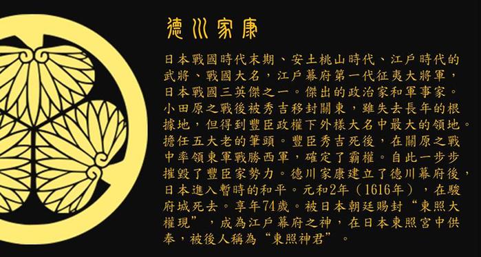 (複製)GOLD WOOD|日式大名家紋茶墊X織田信長