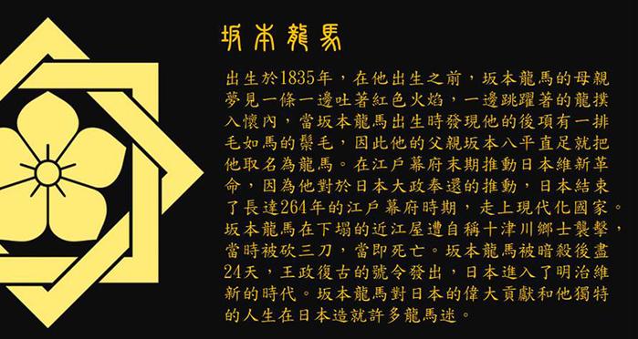 (複製)GOLD WOOD|日式大名家紋茶墊X山本勘助
