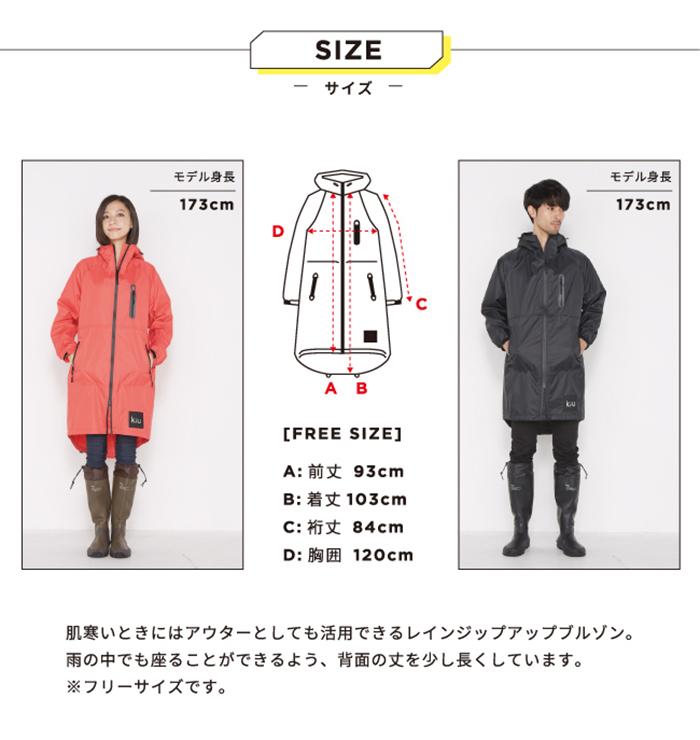 日本KIU|萬花筒 空氣感雨衣28900