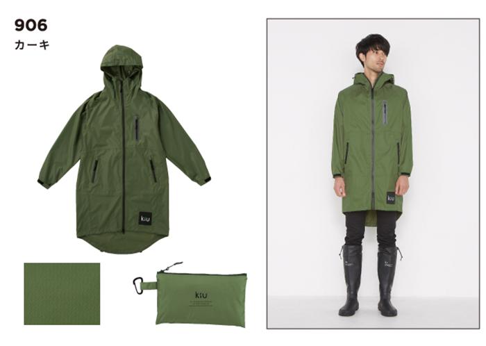 KiU|軍綠色  空氣感雨衣- 附收納袋(男女適用)