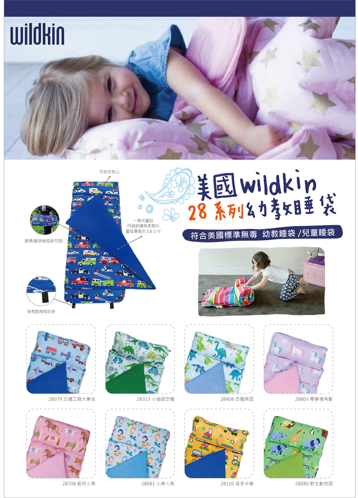 Wildkin|無毒幼教睡袋  小美人魚