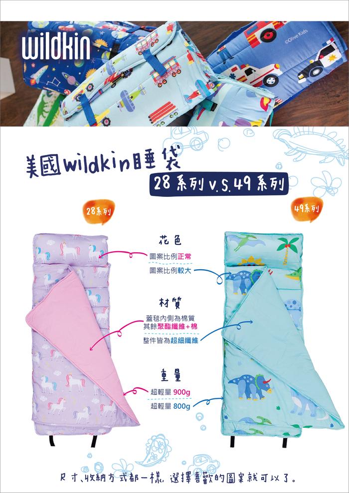 Wildkin|無毒幼教睡袋   野生動物園