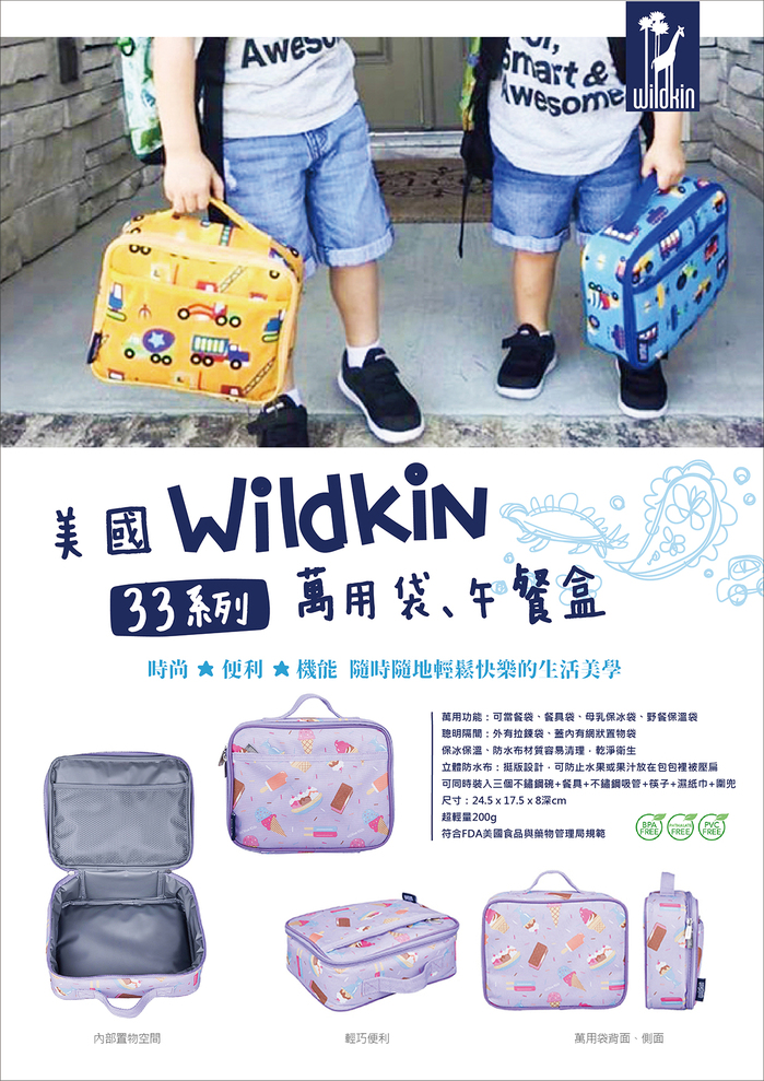 Wildkin|保冰保溫午餐袋  精靈公主