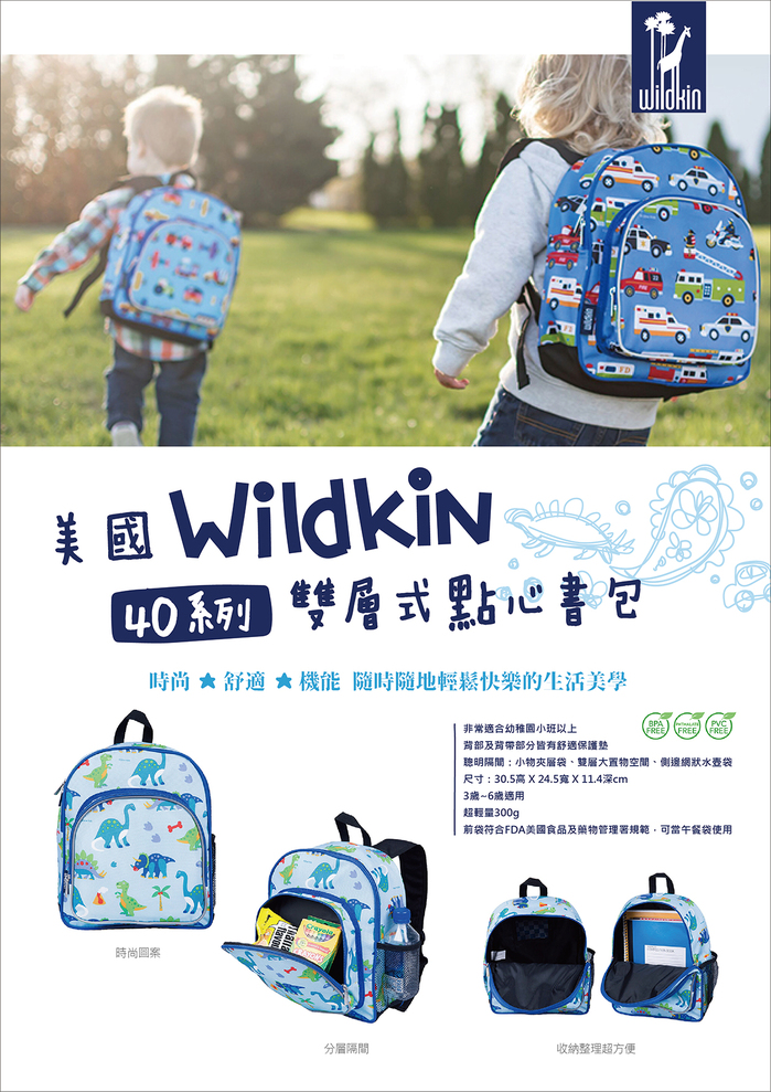 Wildkin|幼稚園新鮮人書包  恐龍樂園