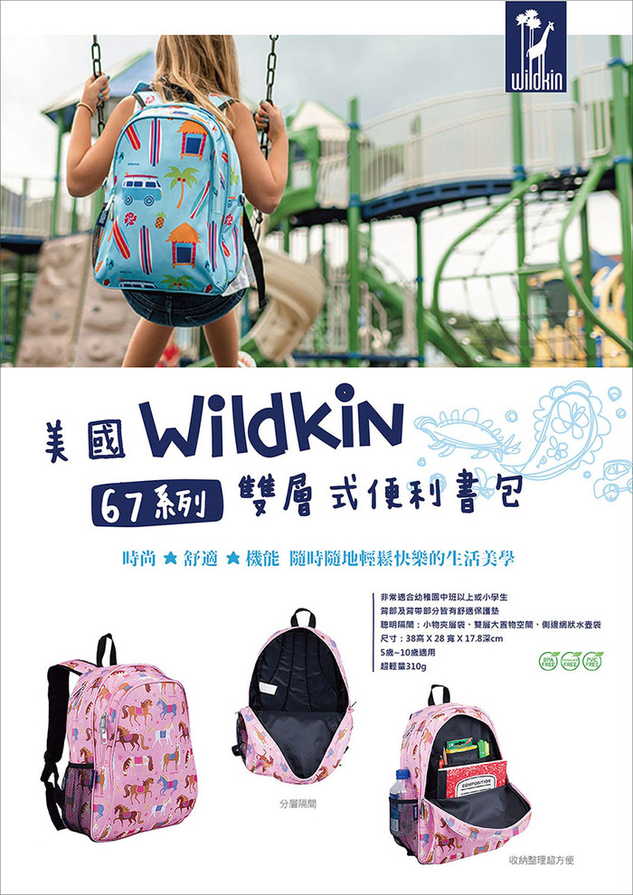 Wildkin|兒童後背包 機器人總動員