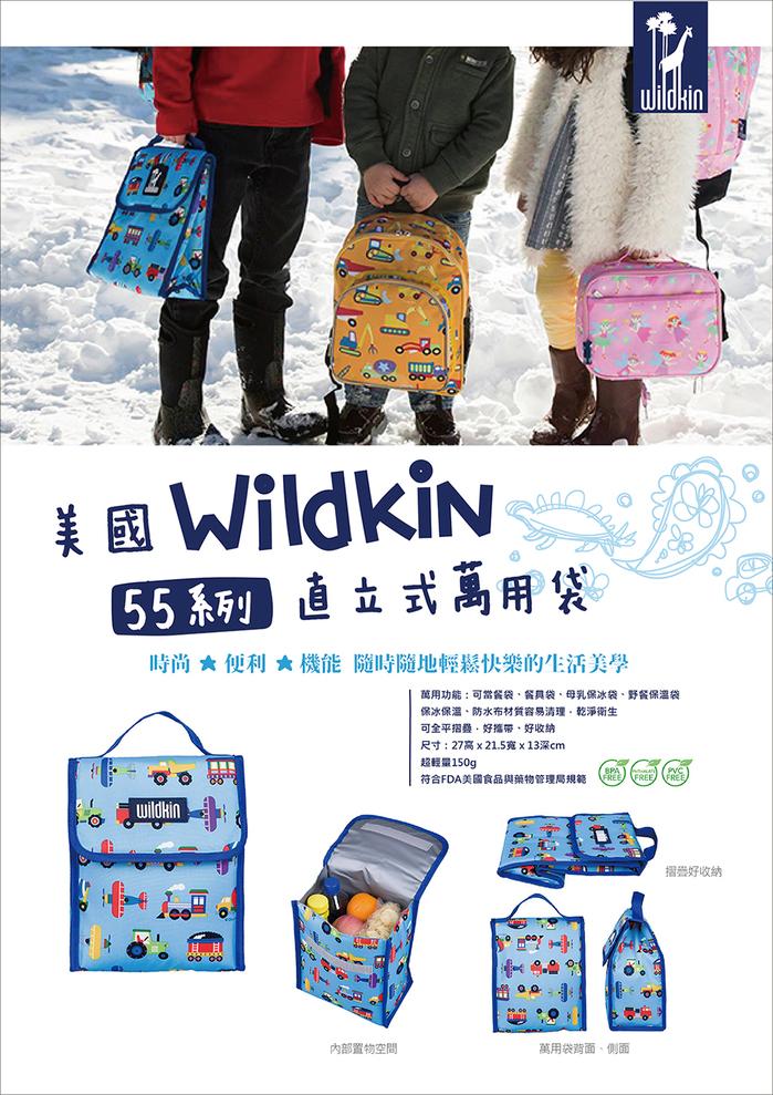 Wildkin|直立式午餐袋  交通工具大集合