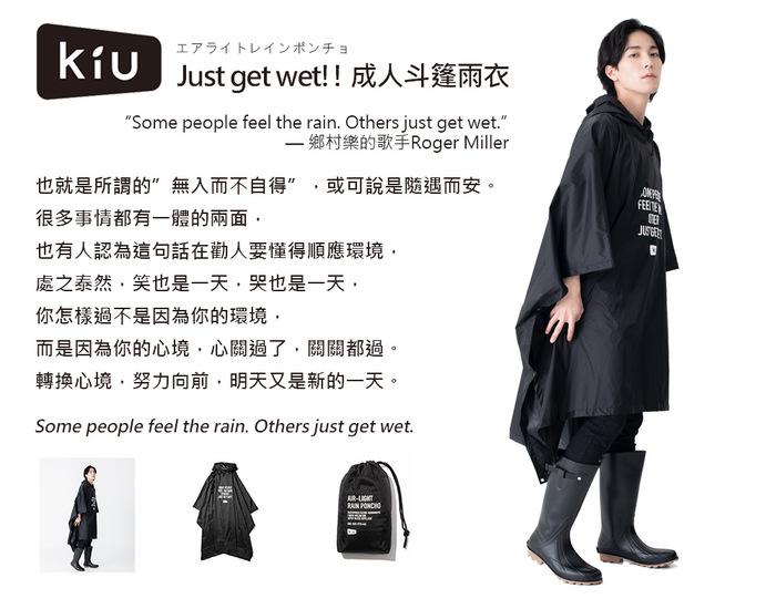 KiU 黑色 超輕量成人斗篷雨衣(男女適用)