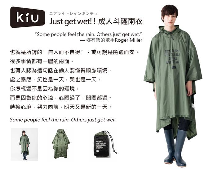 (複製)KiU|黑色 超輕量成人斗篷雨衣(男女適用)