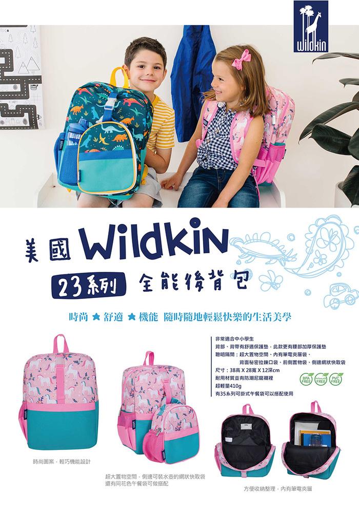 (複製)Wildkin|全能後背包 侏儸紀恐龍