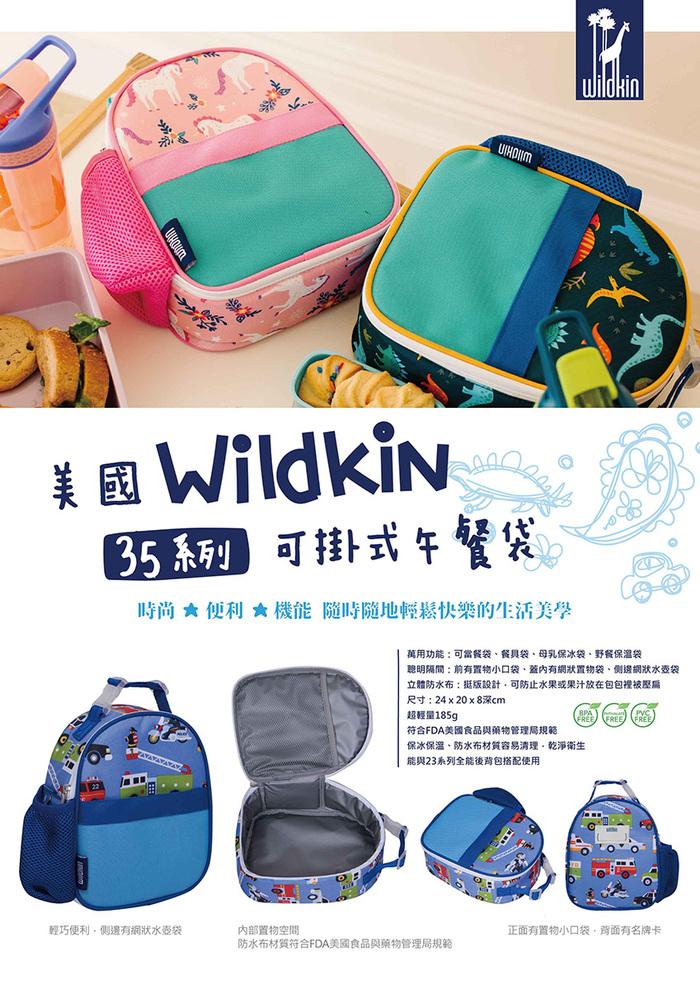 Wildkin 可掛式萬用餐具袋 侏儸紀恐龍