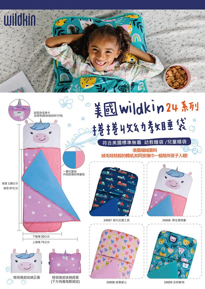 Wildkin|無毒幼教睡袋 塗鴉愛心
