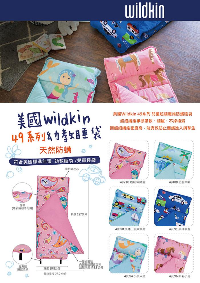 Wildkin|無毒幼教睡袋  粉紅佩絲麗
