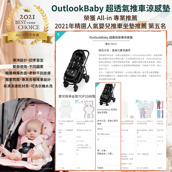 OutlookBaby | 超透氣推車涼感墊  炭灰玫瑰金鑽石/波卡圓點