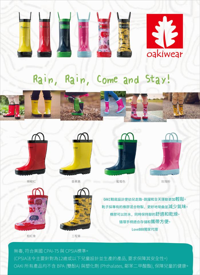 (複製)OAKI|兒童提把雨鞋 藍恐龍