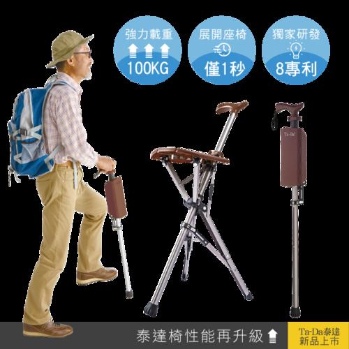 Ta-Da|泰達自動手杖椅(咖啡棕)-100kg