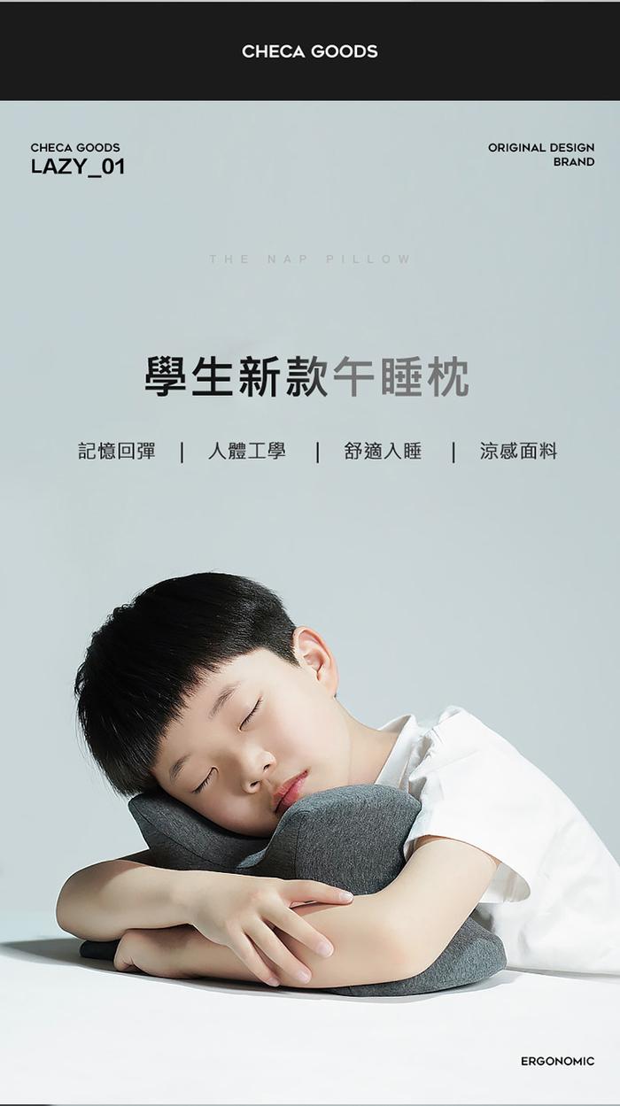 CHECA GOODS 人體工學擁抱/環抱午睡枕