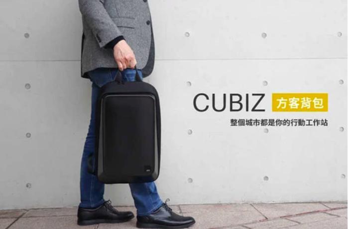 CUBIZ 方客背包|整個城市都是你的行動工作站
