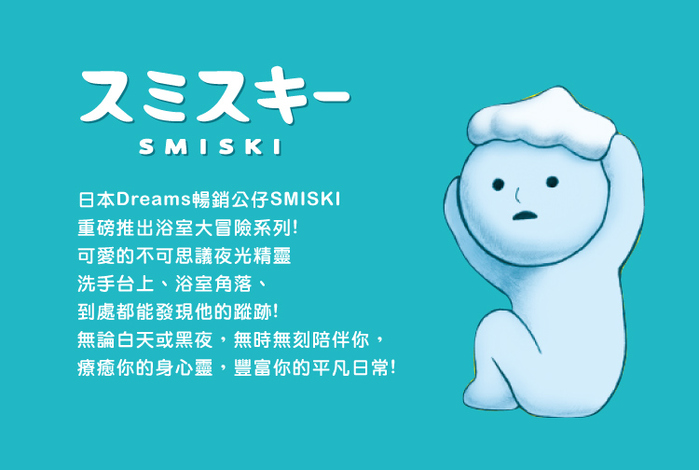 (複製)Smiski|不可思議的夜光精靈第四彈(單入隨機款)