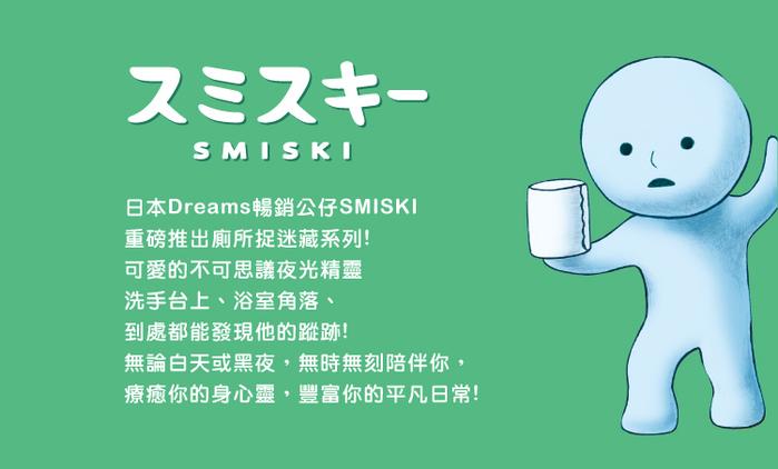 (複製)Smiski|不可思議的夜光精靈第二彈(單入隨機款)