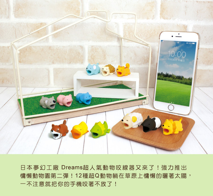 (複製)Dreams 慵懶動物園-iphone專用咬線器