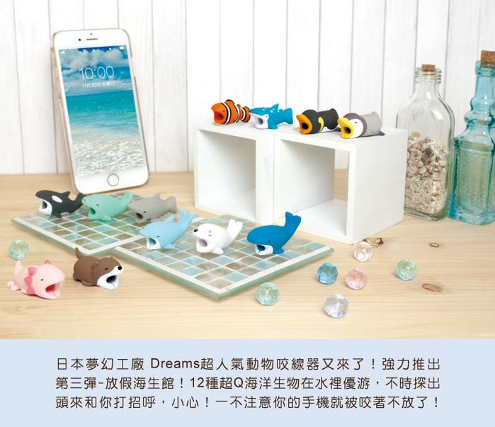 (複製)Dreams|慵懶動物園II-iphone專用咬線器