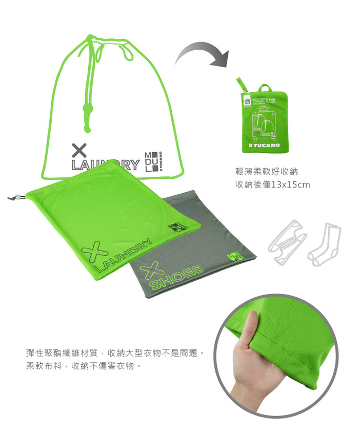 (複製)TUCANO|Adatto 旅行收納整理袋三件組(內含S/M/L各一)