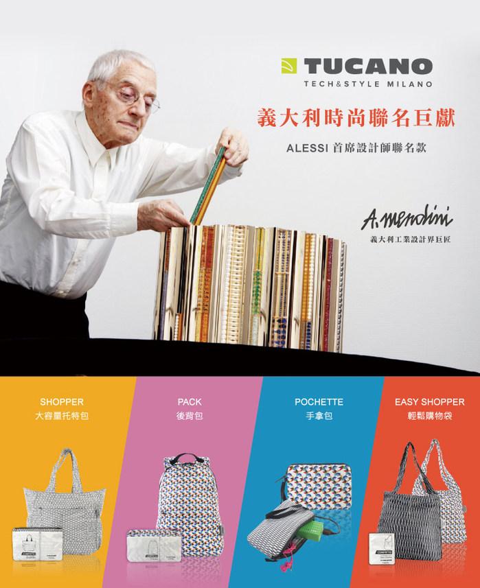 (複製)TUCANO COMPATTO 超輕量防潑水尼龍折疊收納後背包
