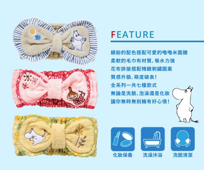(複製)日本丸真|Moomin速吸雨傘水瓶拉鍊收納套