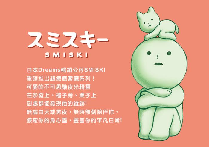 Smiski|不可思議的夜光精靈-客廳躲貓貓(盒裝12入)
