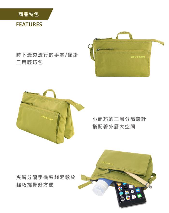 (複製)TUCANO|MIA 多功能袋整理包袋/包中包-S