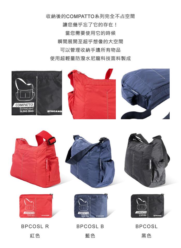 (複製)TUCANO|COMPATTO 超輕量折疊收納簡便購物袋