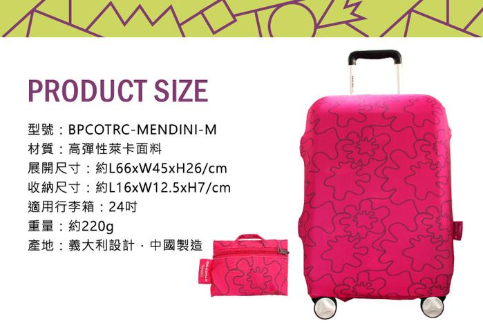 (複製)TUCANO|MENDINI 高彈性防塵行李箱保護套S-黑色