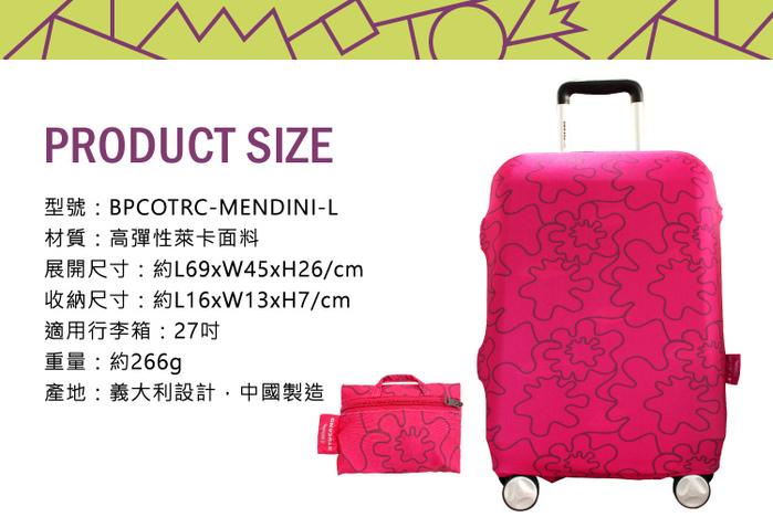 (複製)TUCANO|MENDINI 高彈性防塵行李箱保護套M-黑色