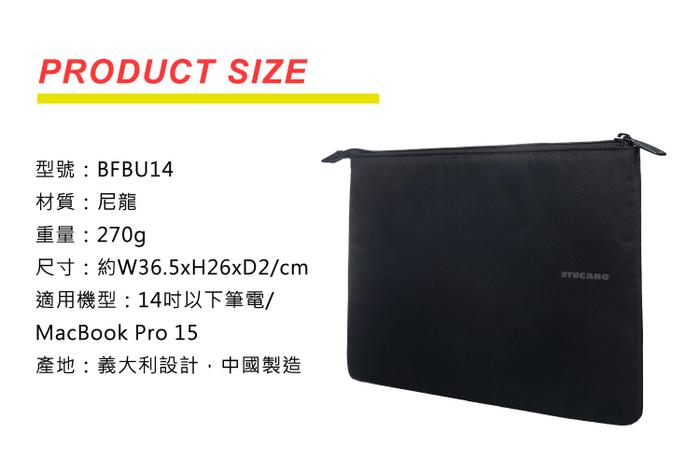 (複製)TUCANO|BUSTA 信封式筆電防震內袋13吋-黑色