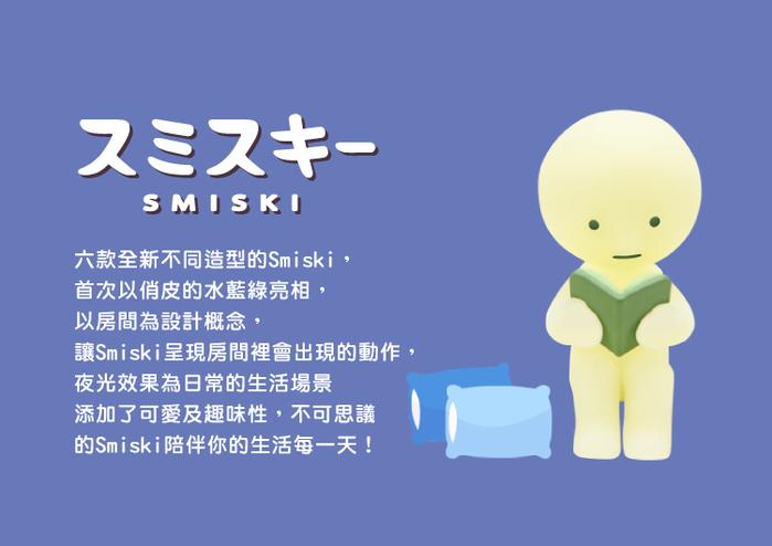 Smiski 不可思議的夜光精靈-房間遊樂園(單入隨機款)