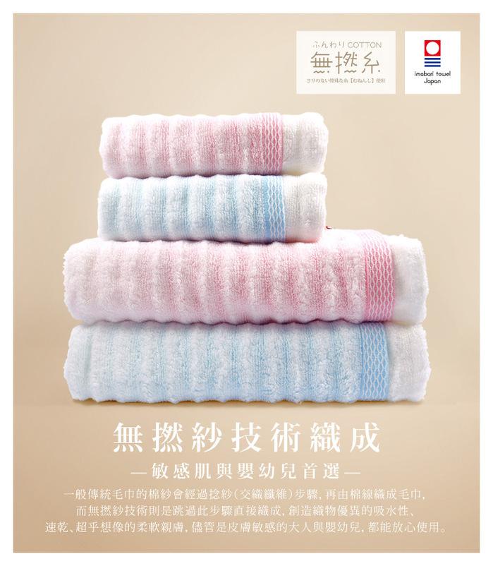 日本丸真|今治漸層毛巾