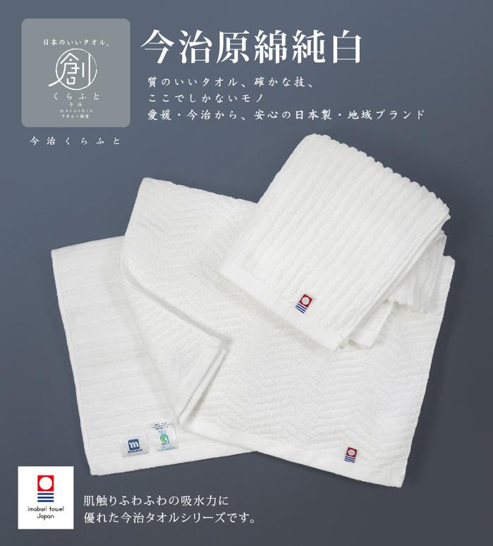 日本丸真 今治無染純白毛巾-寬條紋